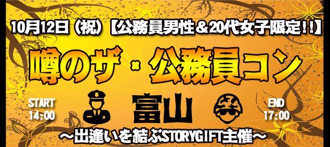 【富山県その他のプチ街コン】StoryGift主催 2015年10月12日