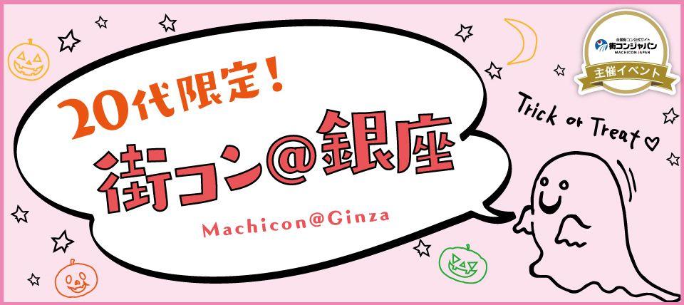 【銀座の街コン】街コンジャパン主催 2015年10月25日