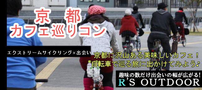 【京都府その他のプチ街コン】R`S kichen主催 2015年9月26日