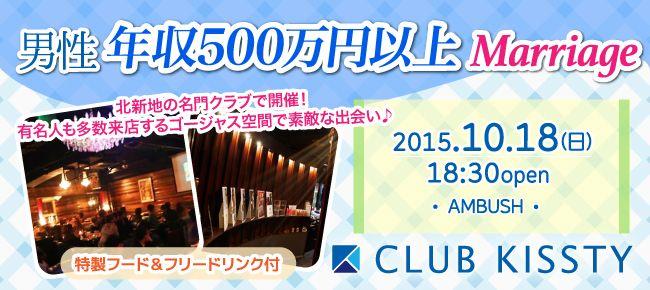 【大阪府その他の恋活パーティー】クラブキスティ―主催 2015年10月18日