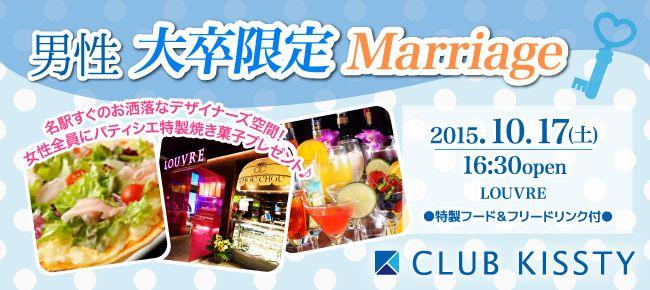 【名古屋市内その他の婚活パーティー・お見合いパーティー】クラブキスティ―主催 2015年10月17日