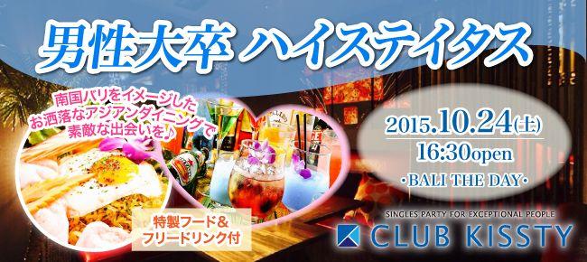 【名古屋市内その他の婚活パーティー・お見合いパーティー】クラブキスティ―主催 2015年10月24日