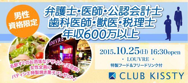 【名古屋市内その他の婚活パーティー・お見合いパーティー】クラブキスティ―主催 2015年10月25日