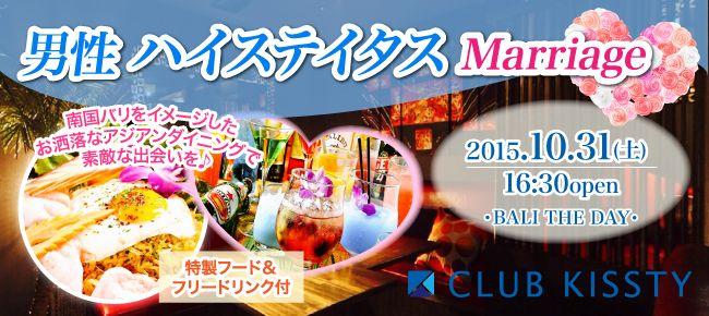 【名古屋市内その他の婚活パーティー・お見合いパーティー】クラブキスティ―主催 2015年10月31日