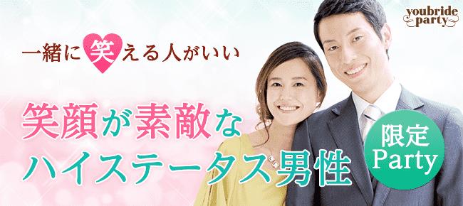 【渋谷の婚活パーティー・お見合いパーティー】株式会社コンフィアンザ主催 2015年10月4日