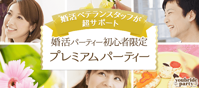 【新宿の婚活パーティー・お見合いパーティー】株式会社コンフィアンザ主催 2015年10月7日