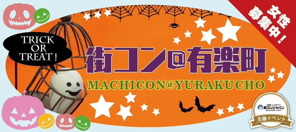 【有楽町の街コン】街コンジャパン主催 2015年10月25日