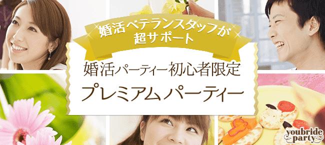 【渋谷の婚活パーティー・お見合いパーティー】株式会社コンフィアンザ主催 2015年10月10日