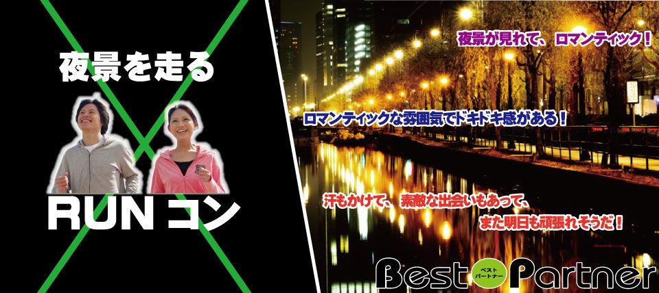 【東京都その他のプチ街コン】ベストパートナー主催 2015年10月14日