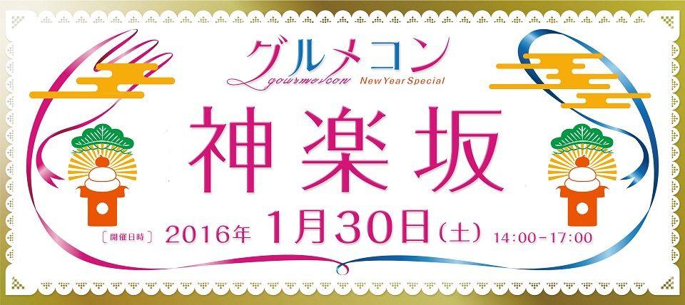 【神楽坂の街コン】グルメコン実行委員会主催 2016年1月30日