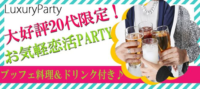 【銀座の恋活パーティー】Luxury Party主催 2015年11月11日