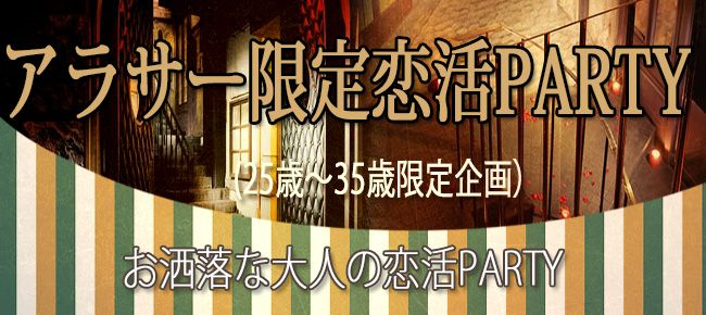 【銀座の恋活パーティー】Luxury Party主催 2015年11月18日