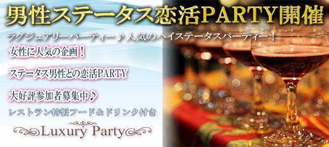 【赤坂の恋活パーティー】Luxury Party主催 2015年11月19日