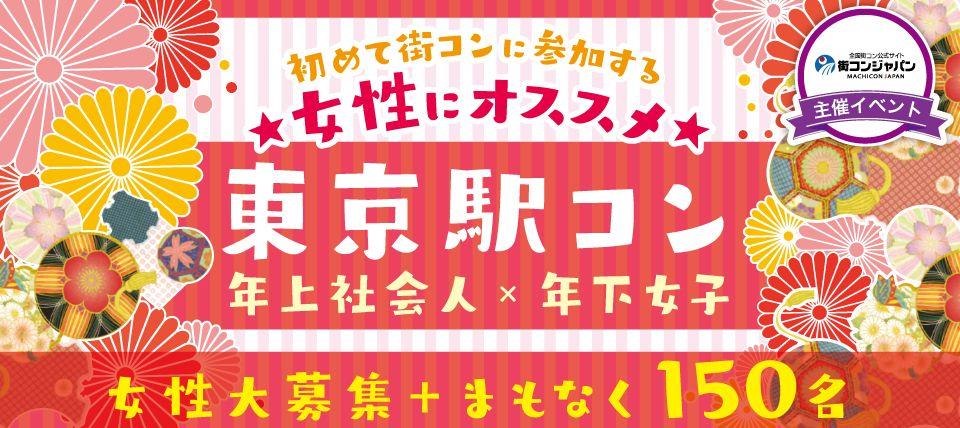 【八重洲の街コン】街コンジャパン主催 2015年10月18日