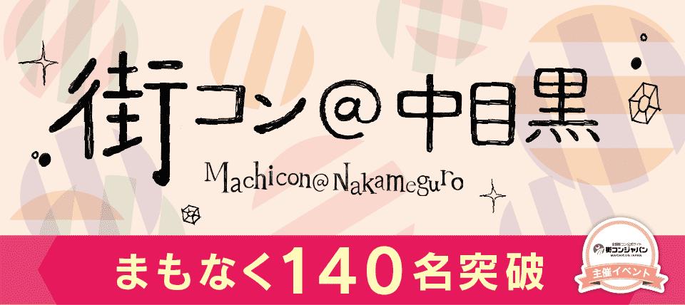 【中目黒の街コン】街コンジャパン主催 2015年10月10日
