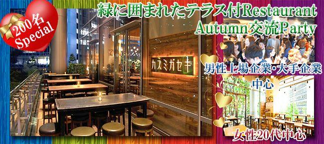 【東京都その他の恋活パーティー】株式会社フュージョンアンドリレーションズ主催 2015年10月3日