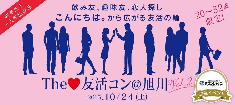 【旭川のプチ街コン】街コンジャパン主催 2015年10月24日