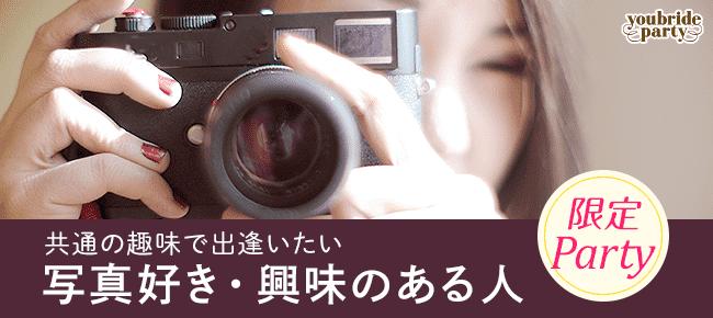 【渋谷の婚活パーティー・お見合いパーティー】株式会社コンフィアンザ主催 2015年10月17日