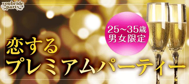 【有楽町の婚活パーティー・お見合いパーティー】株式会社コンフィアンザ主催 2015年10月17日