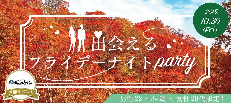 【札幌市内その他の恋活パーティー】街コンジャパン主催 2015年10月30日