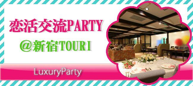 【新宿の恋活パーティー】Luxury Party主催 2015年11月28日