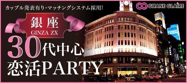 【銀座の恋活パーティー】シャンクレール主催 2015年9月22日