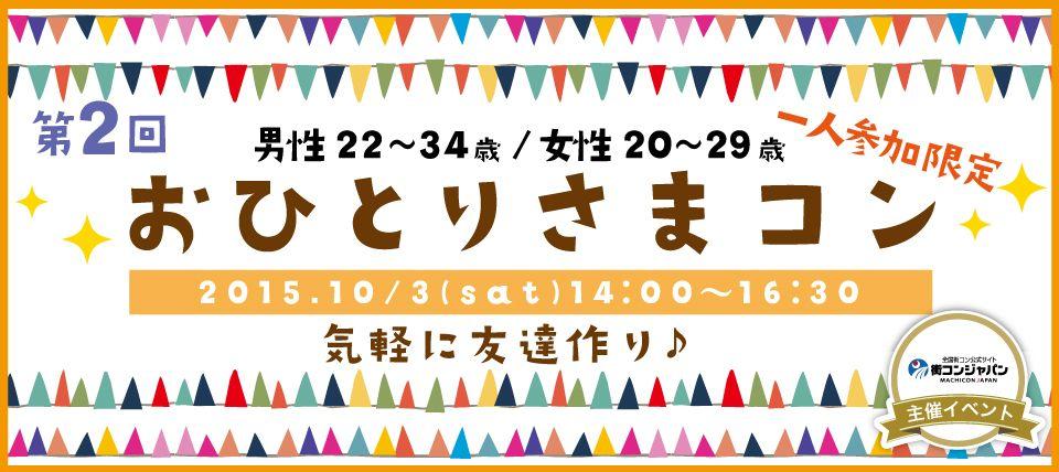 【札幌市内その他のプチ街コン】街コンジャパン主催 2015年10月3日