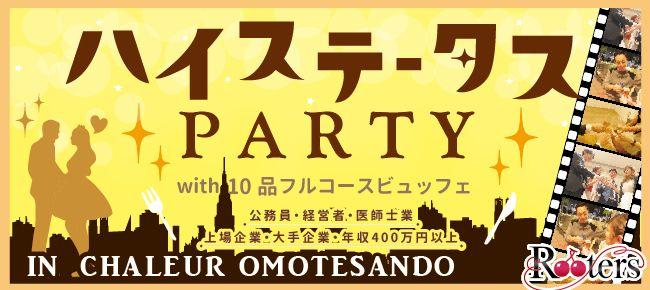 【渋谷の恋活パーティー】Rooters主催 2015年11月15日