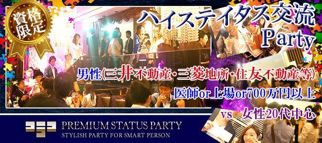【恵比寿の恋活パーティー】株式会社フュージョンアンドリレーションズ主催 2015年10月8日