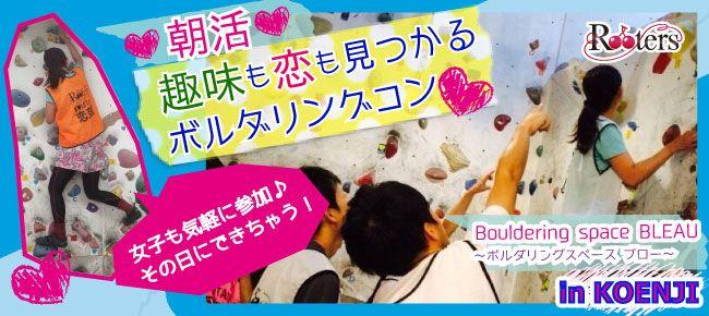 【東京都その他のプチ街コン】株式会社Rooters主催 2015年10月11日