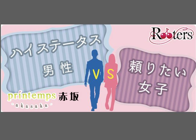 【東京都その他のプチ街コン】株式会社Rooters主催 2015年10月12日