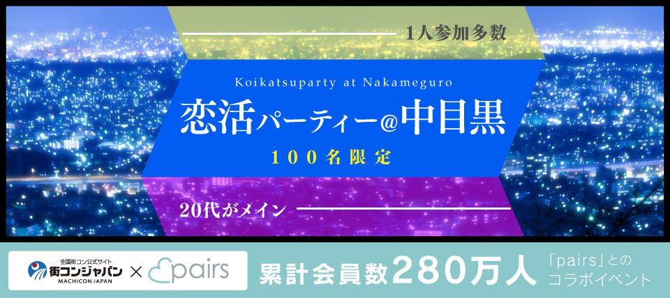 【中目黒の恋活パーティー】街コンジャパン主催 2015年10月18日
