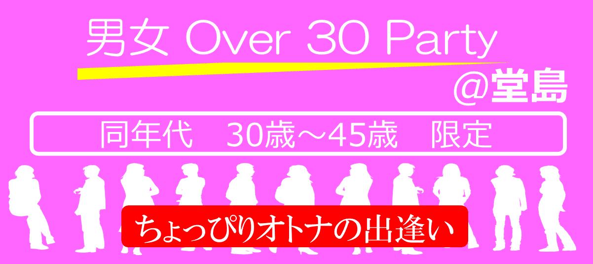 【梅田の恋活パーティー】株式会社ラヴィ主催 2015年10月8日