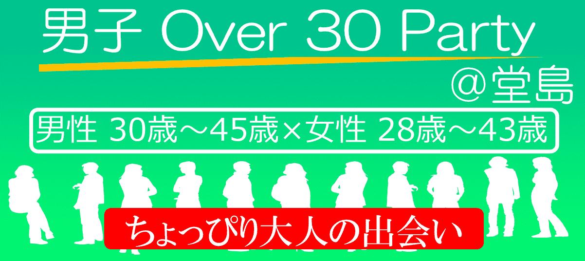 【梅田の恋活パーティー】株式会社ラヴィ主催 2015年10月20日
