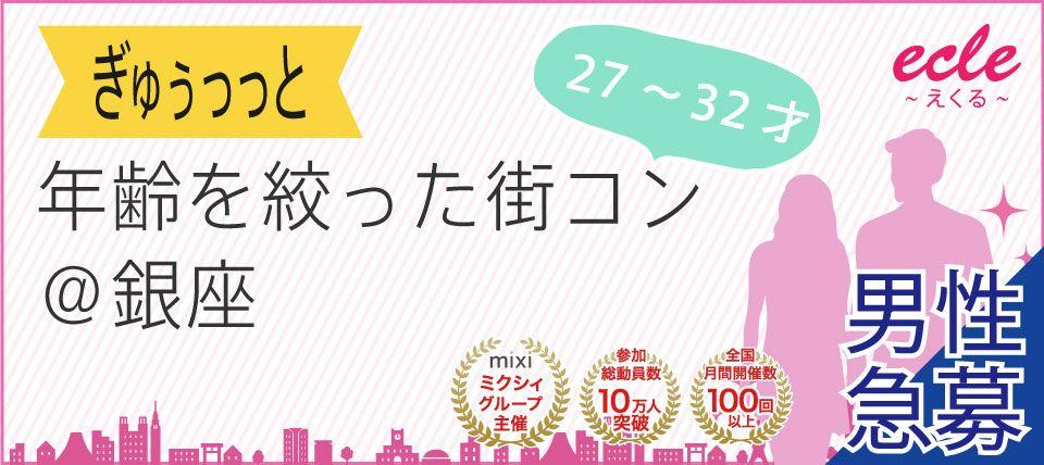 【銀座の街コン】えくる主催 2015年11月3日