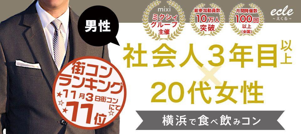【横浜市内その他の街コン】えくる主催 2015年11月3日