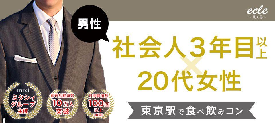 【八重洲の街コン】えくる主催 2015年11月7日