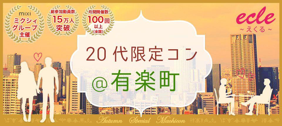 【有楽町の街コン】えくる主催 2015年11月8日