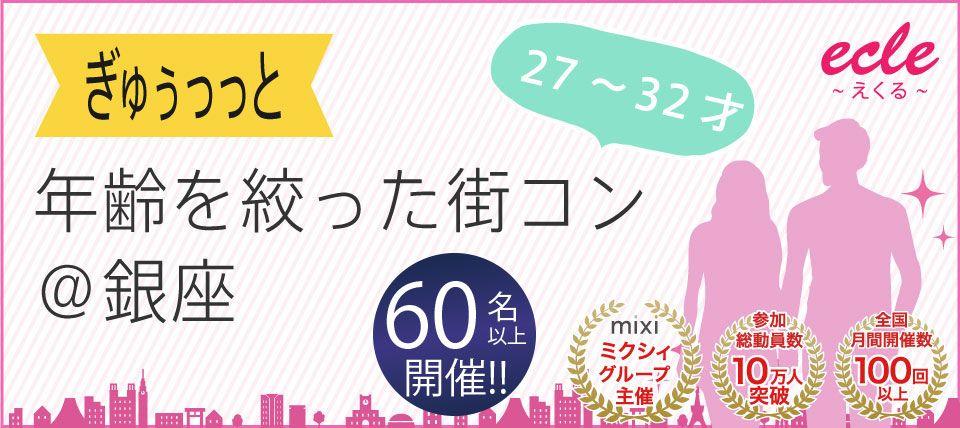 【銀座の街コン】えくる主催 2015年11月14日