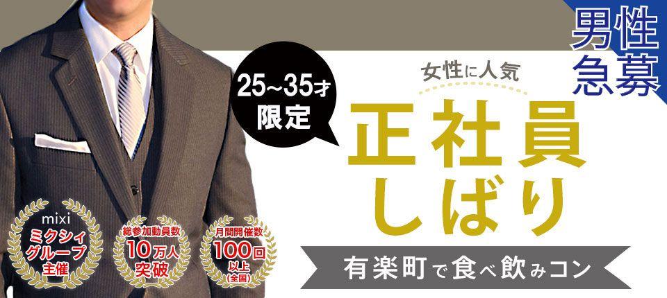 【有楽町の街コン】えくる主催 2015年11月15日