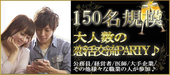 【表参道の恋活パーティー】Luxury Party主催 2015年11月14日
