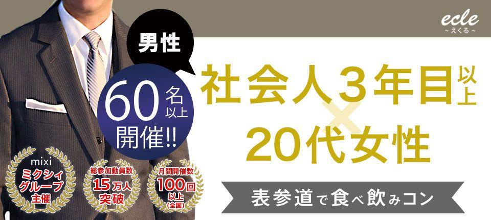 【表参道の街コン】えくる主催 2015年11月21日