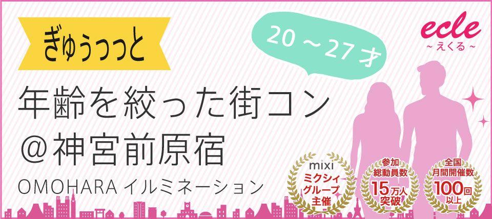 【東京都その他の街コン】えくる主催 2015年11月22日