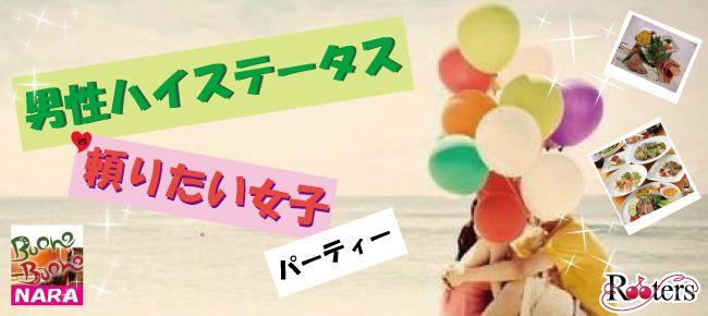 【奈良県その他の恋活パーティー】株式会社Rooters主催 2015年10月16日