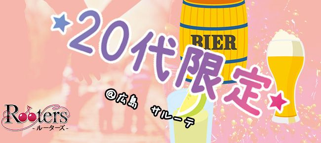 【広島県その他の恋活パーティー】Rooters主催 2015年10月16日