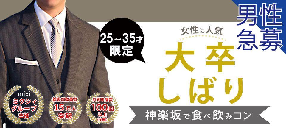 【神楽坂の街コン】えくる主催 2015年11月23日