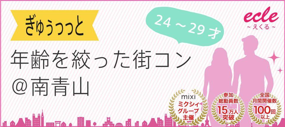 【青山の街コン】えくる主催 2015年11月29日