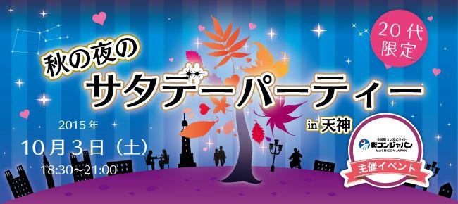 【天神の恋活パーティー】街コンジャパン主催 2015年10月3日