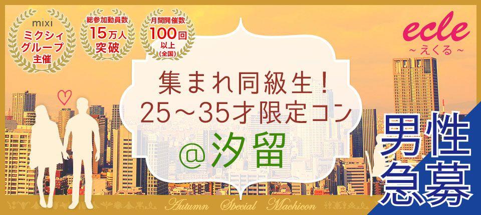 【東京都その他の街コン】えくる主催 2015年11月29日