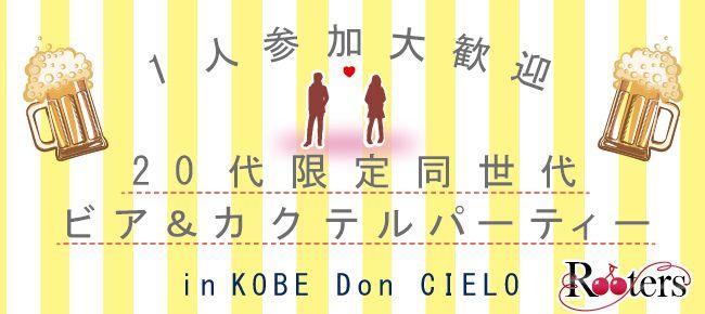 【神戸市内その他の恋活パーティー】株式会社Rooters主催 2015年10月11日